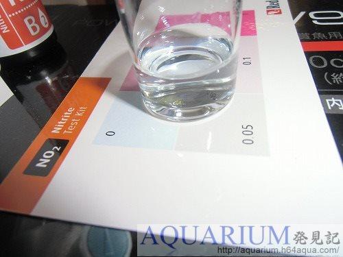 亜硝酸0ppm