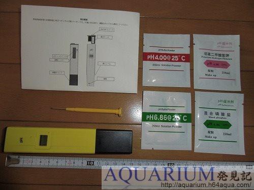 pHメーターパッケージ内容